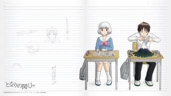 となりの関くん (2014)