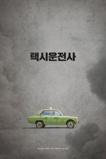 Poster of 택시운전사
