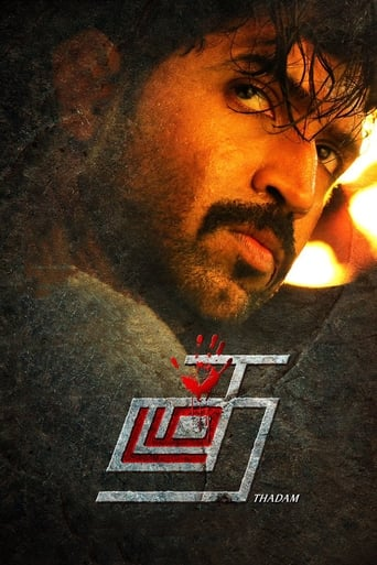 Poster of Thadam