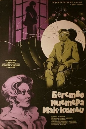 Poster of Escape of Mr. McKinley