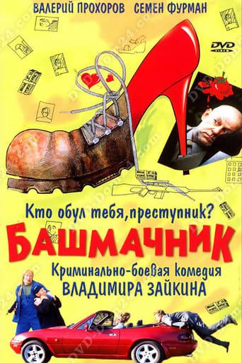 Poster of Shoemaker