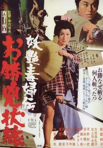 Poster of Okatsu the Fugitive