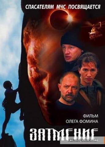 Poster of Спасатели. Затмение