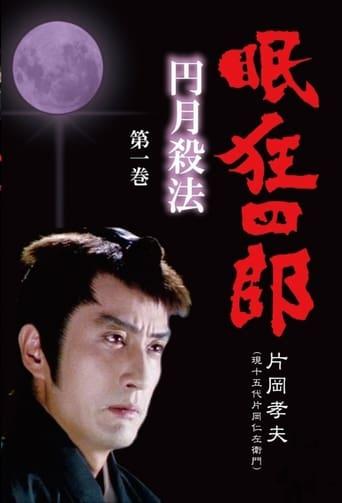 Poster of Nemuri Kyoshiro