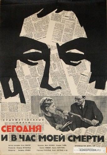 Poster of Jetzt und in der Stunde meines Todes