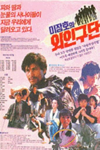 Lee Jang-ho's Baseball Team