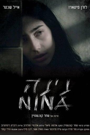 Watch Nina 2019 full online free