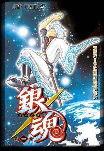 Gintama 1ª Temporada - Poster