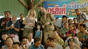 Bangkok, We Have A Problem! (2014)
