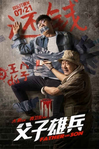 Poster of Father and Son