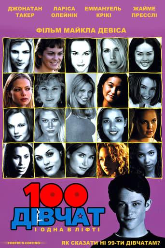 100 дівчат і одна в ліфті