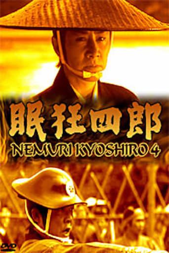 Poster of Nemuri Kyôshirô 4: The Woman Who Loved Kyoshiro