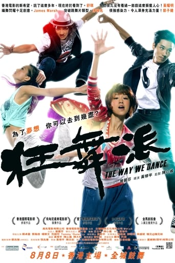Poster of The Way We Dance