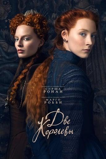 Poster of Две королевы