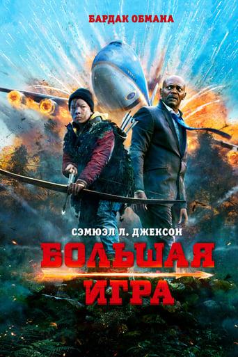 Poster of Большая игра