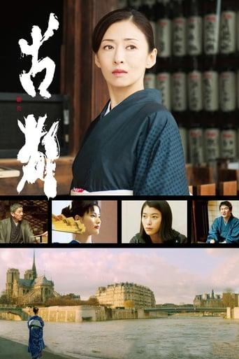 映画『古都』のポスター