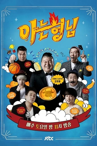 Poster of Knowing Brothers