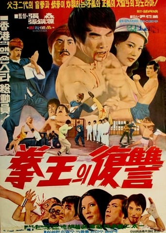 Poster of Blind Boxer