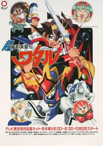 Poster of Chō Mashin Eiyūden Wataru