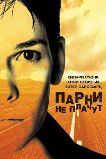 Poster of Парни не плачут