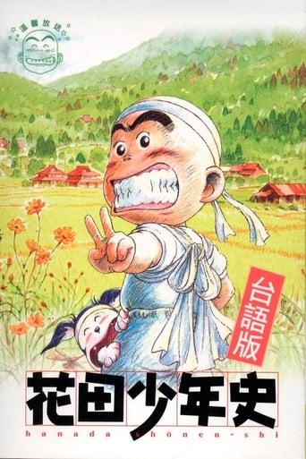 Poster of Hanada Shounen-shi