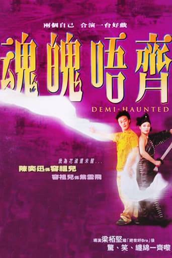 Poster of 魂魄唔齊