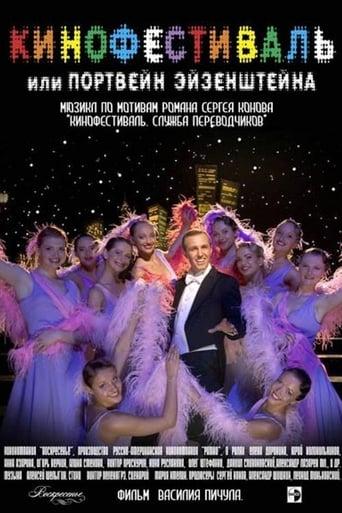 Poster of Кинофестиваль