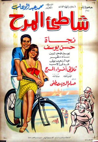 fun beach Movie Poster
