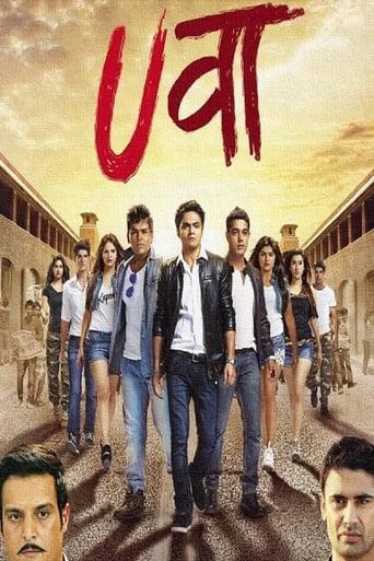 Poster of Uvaa