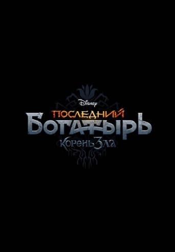 Poster of Последний богатырь: Корень зла