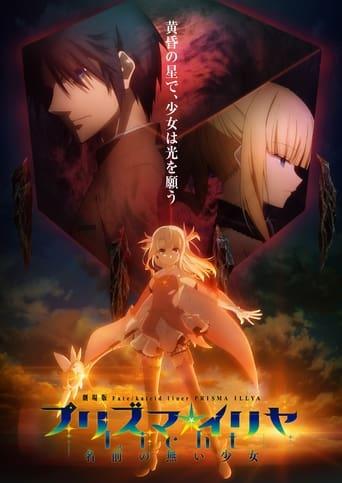 劇場版Fate/kaleid liner プリズマ☆イリヤ Licht 名前の無い少女