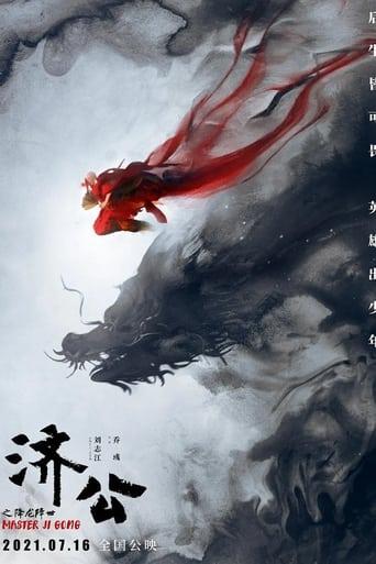 Download Master Ji Gong Movie