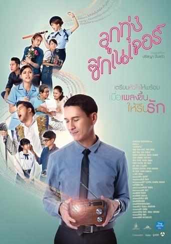 Luk Thung Signature - Love Beat