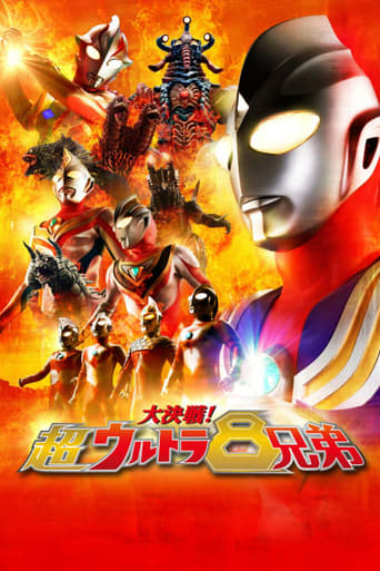 Poster of Superior Ultraman 8 Brothers