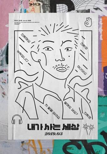 Poster of 내가 사는 세상