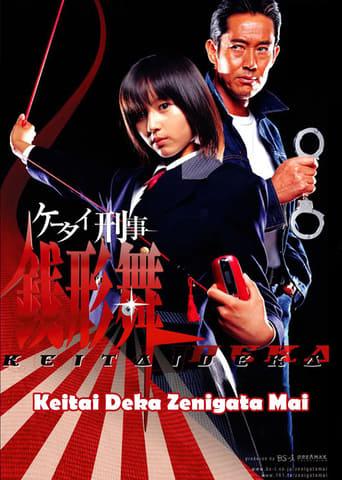 Poster of Keitai Deka Zenigata Mai