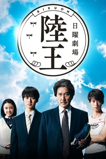 Poster of 陸王