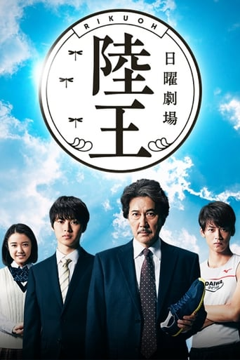 Poster of Rikuoh