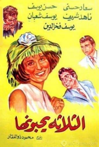 Poster of El talata yuhebbunaha
