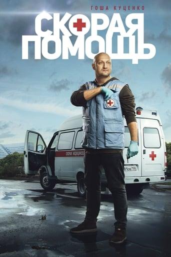 Poster of Скорая помощь