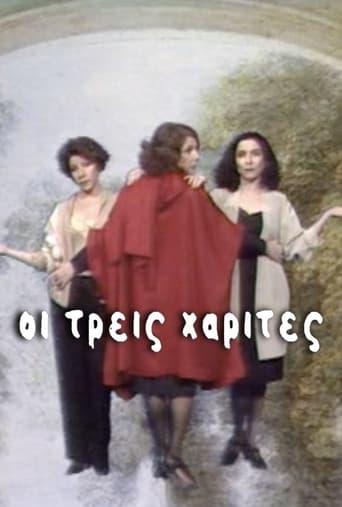 Οι Τρεις Χάριτες
