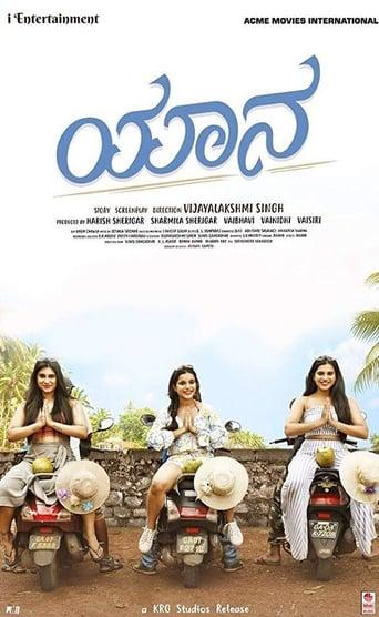 Poster of Yaanaa