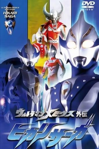 Ultraman Mebius Side Story: Hikari Saga