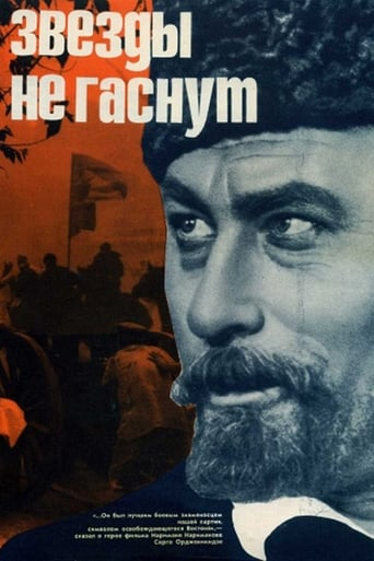Poster of Ulduzlar sönmür