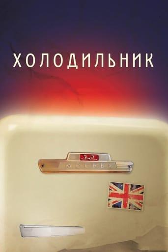Poster of Refrigerator