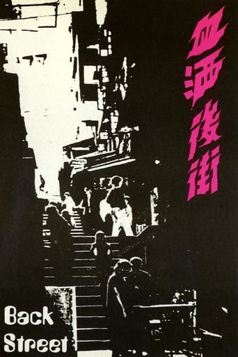 Poster of 血酒後街