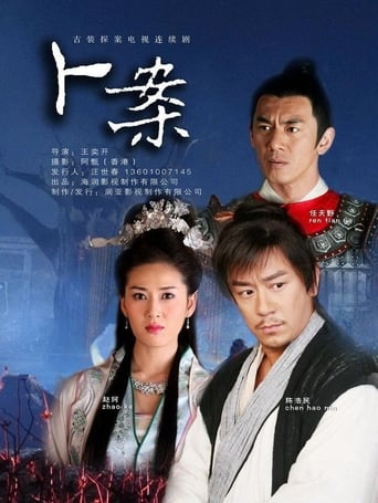 Poster of 卜案