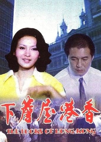 Poster of 香港屋簷下