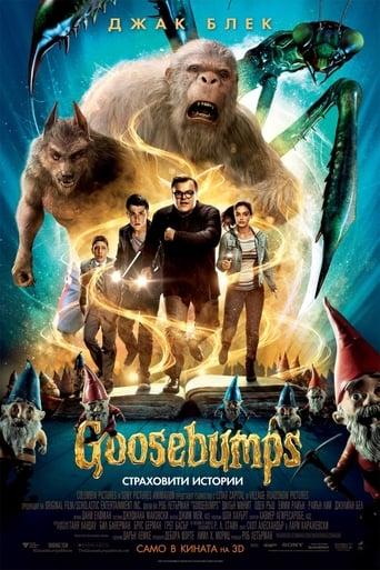 Goosebumps: Страховити истории