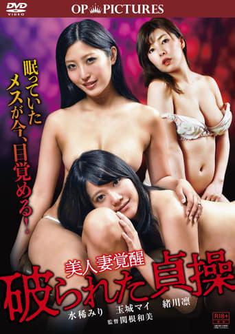 Poster of Bijin tsuma kakusei: Yaburareta teisô